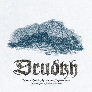 Drudkh - A Few Lines in Archaic Ukrainian - Cover